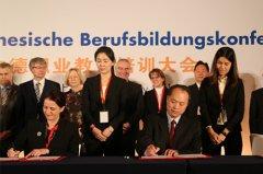 湖北省教育厅与德方签署职业教育战略合作备忘录